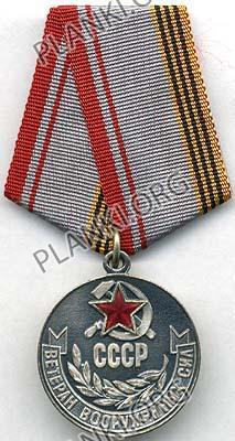 Ветеран Вооруженных Cил СССР