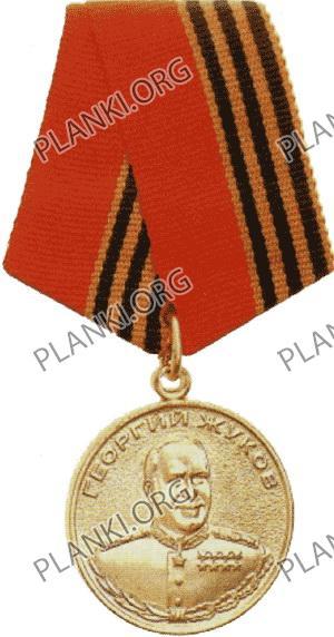Медаль «100-лет Жукову»