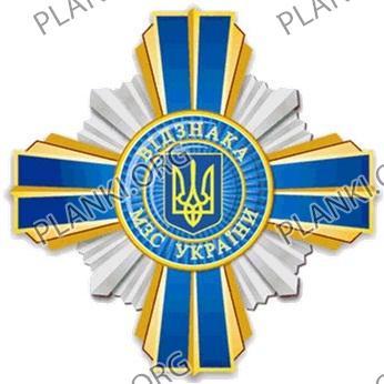 Відзнака МЗС України
