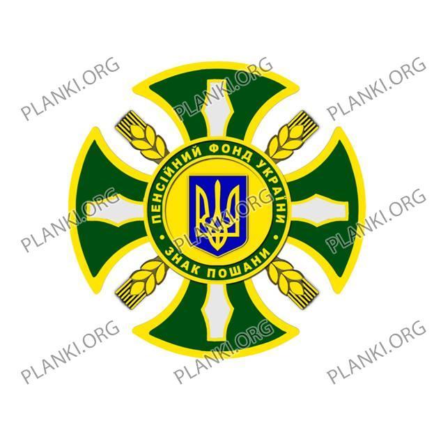 Знак пошани Пенсійного фонду України