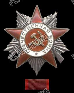 Орден Отечественной войны ІI степени