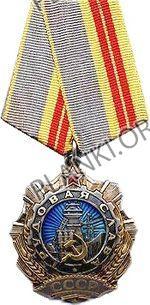 Орден Трудовой Славы ІI степени
