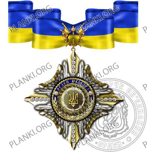 Орден Юбиляра