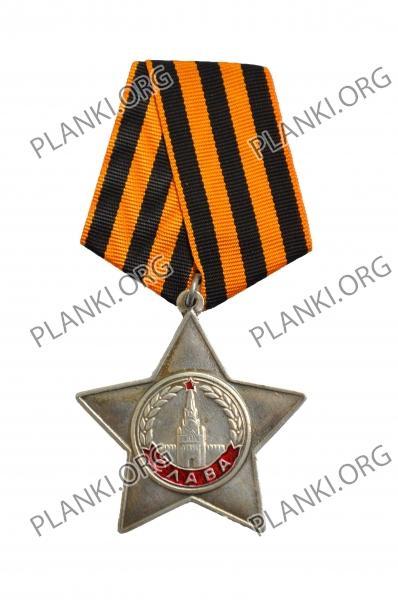 Орден Славы ІI степени
