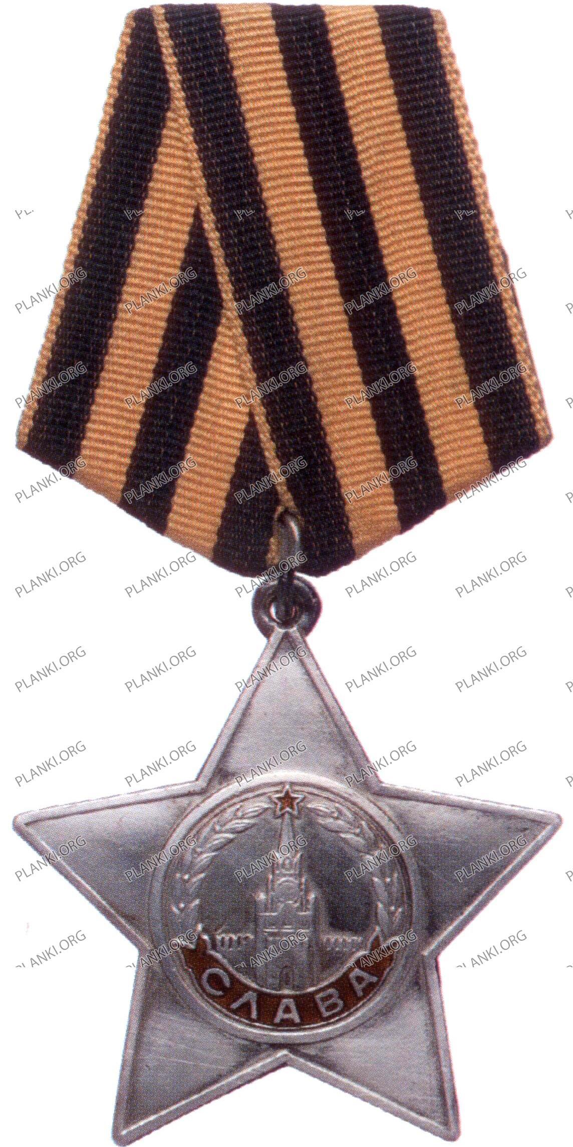 Орден Славы ІІI степени