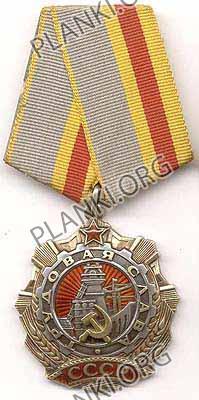 Орден Трудовой Славы I степени
