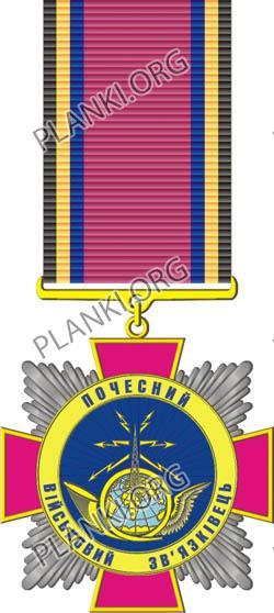 Почесний військовий зв'язківець