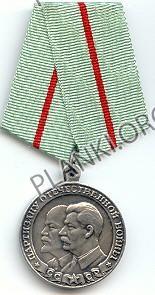 Медаль «Партизану Отечественной войны» I степени
