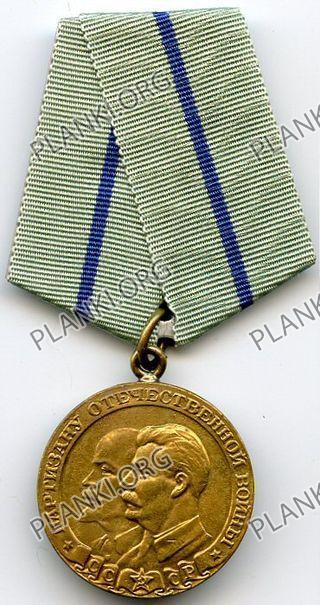 Медаль «Партизану Отечественной войны» IІ степени