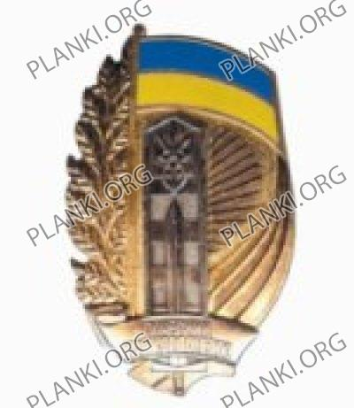 Почесний прикордонник України