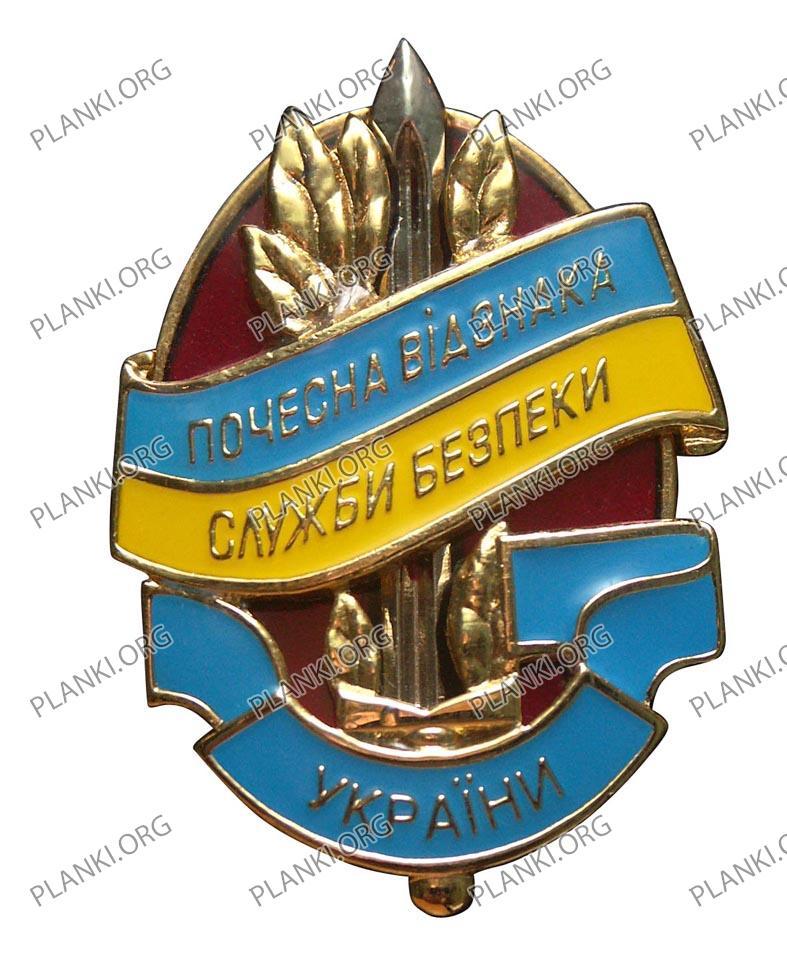 Почесна відзнака Служби безпеки України