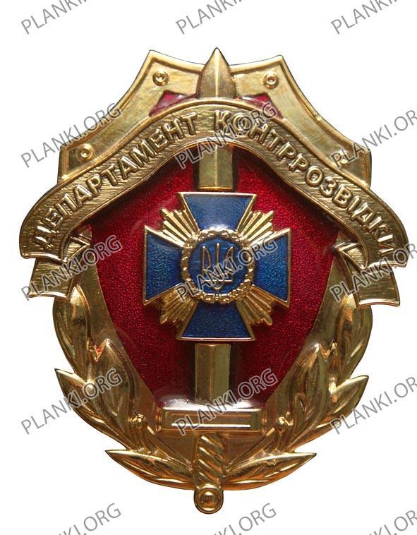 Відзнака Департаменту контррозвідки Служби безпеки України