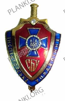Відзнака Iнспекторського управління Служби безпеки України