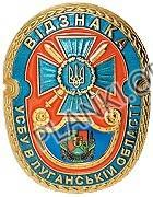Відзнака УСБУ в Луганській області