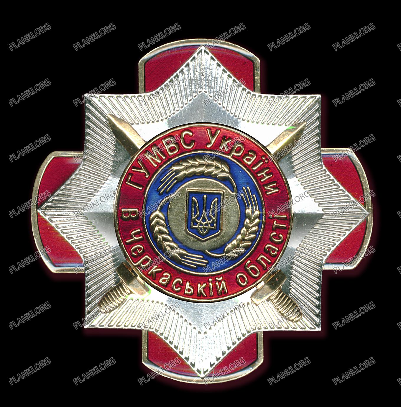 Відзнака Начальника УМВС в Черкаській обл