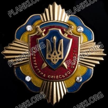 Відзнака прокуратури Київської області