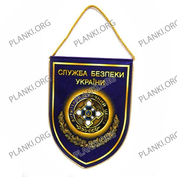 """Вымпел """"Служба Безопасности Украины"""""""