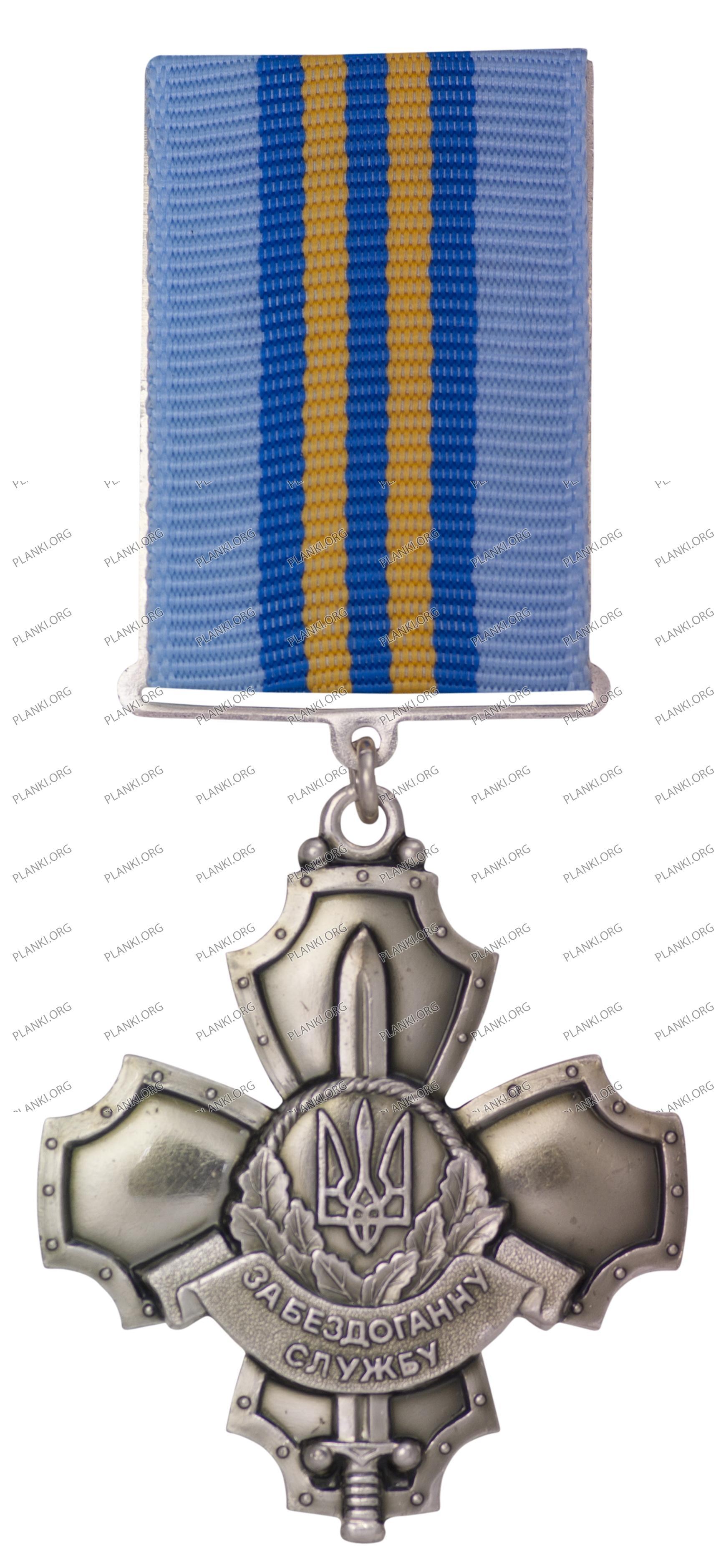 Медаль За бездоганну службу IІ ступеня
