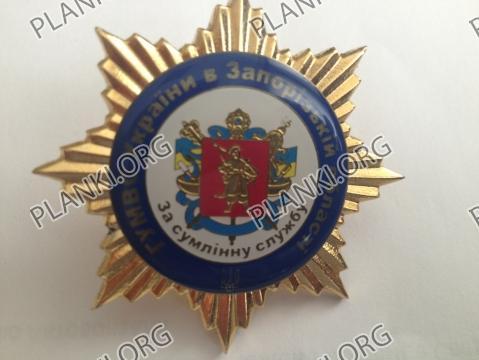 За сумлінну службу ГУ МВС в Запорізькій області
