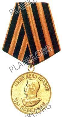 За победу над Германией в ВОВ