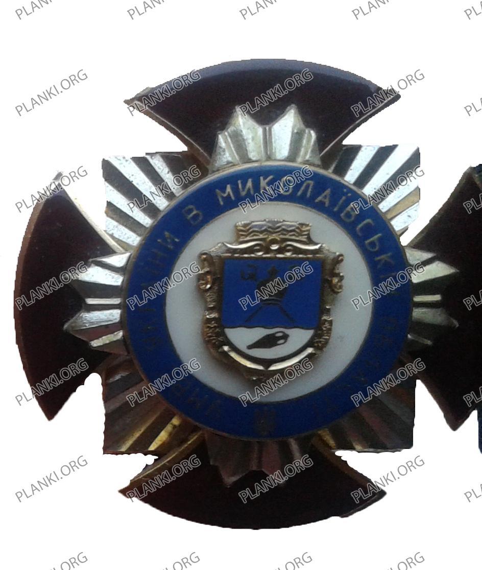 Знак пошани ГУ МВС України в Миколаїіській області