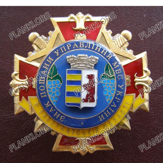 Знак пошани УМВС України в Закарпатській обл