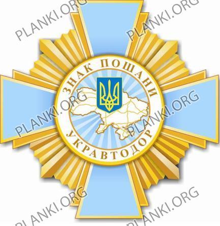 Знак пошани Укравтодор