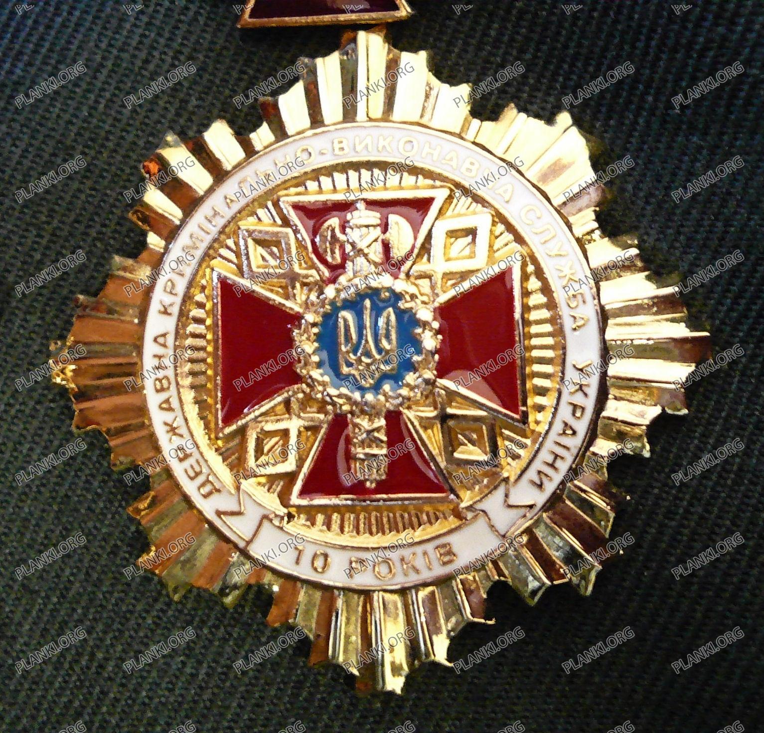 10 років Державній кримінально-виконавчій службі України