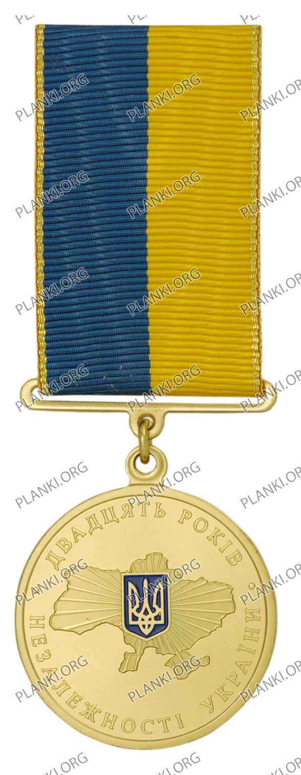 20 років незалежності України