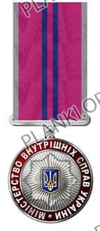 медаль 15 років сумлінної служби