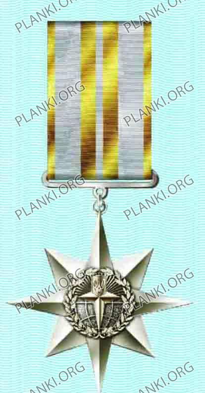 За вірність та честь ІІ ступеня