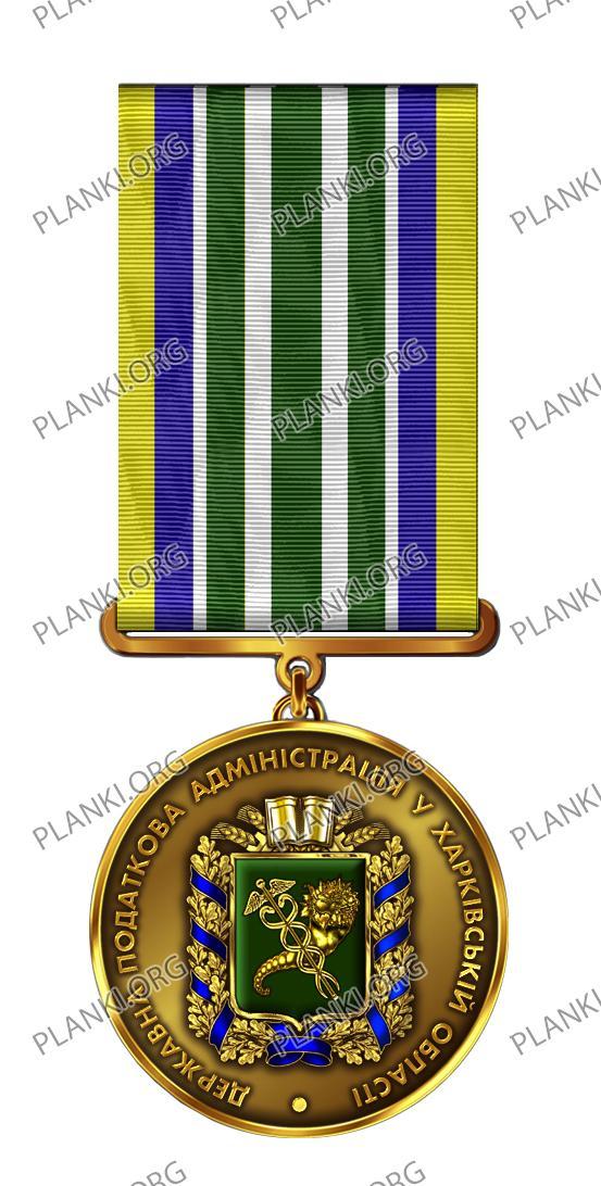 За сумлінність (ДПА У Харківській області)