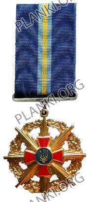 За зразкову службу у Збройних Силах України І ст