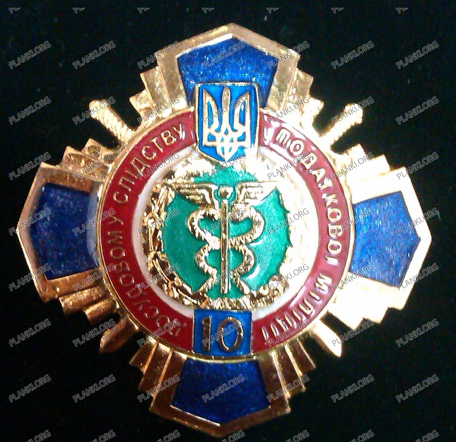 10 років слідчим підрозділам ОДПС України