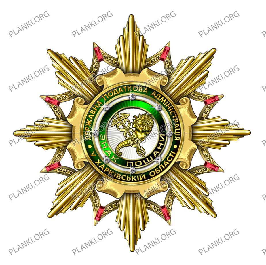 Знак пошани І ст (ДПА У Харківській області)