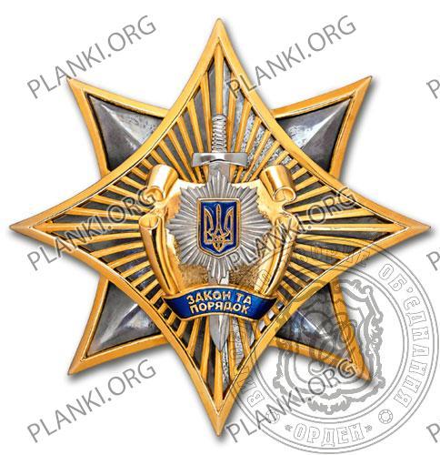 """Відзнака Міністра внутрішніх справ """"Закон та порядок"""""""