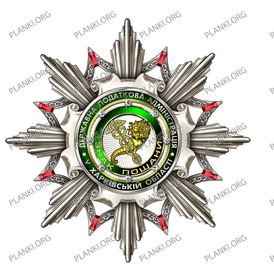 Знак пошани ІІ ст (ДПА У Харківській області)
