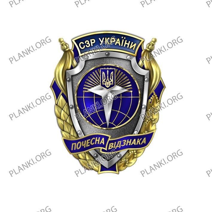 Почесна відзнака Служби зовнішньої розвідки України