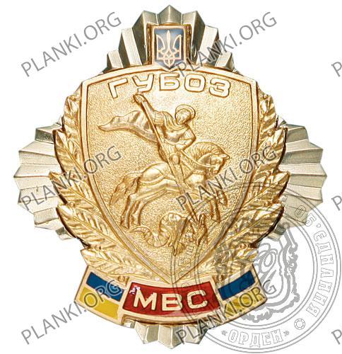 Нагрудний знак ГУБОЗ МВС України