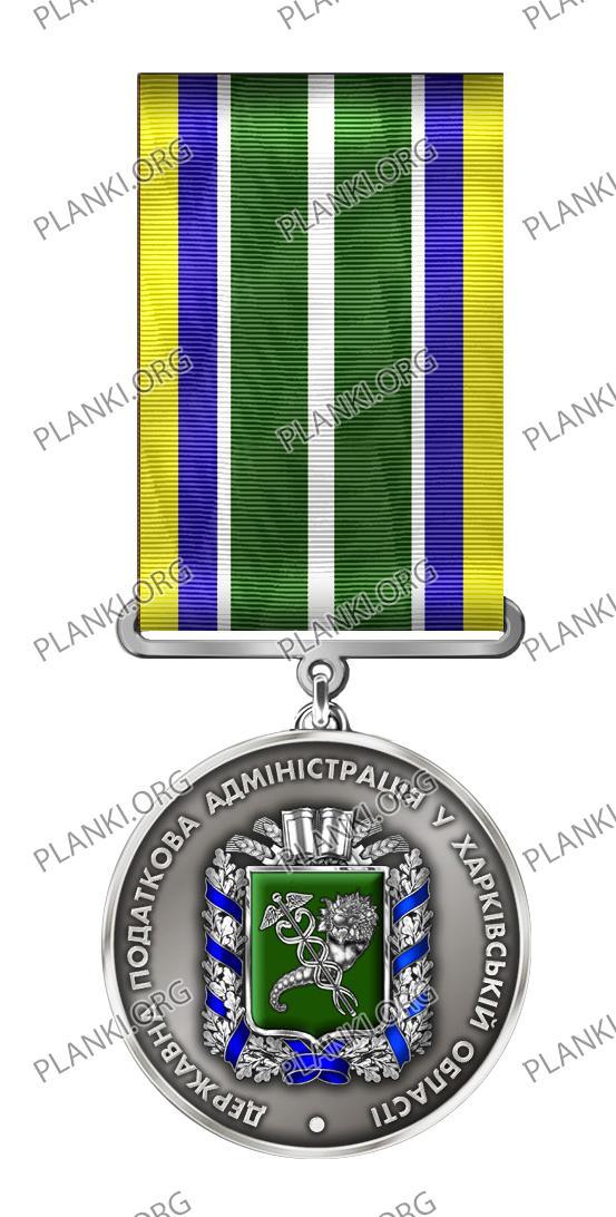 За відданість справі (ДПА У Харківській області)