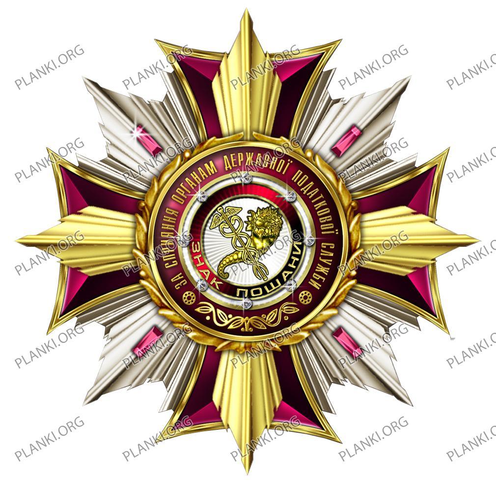 За сприяння органам Державної податкової служби (ДПА У Харківській області)
