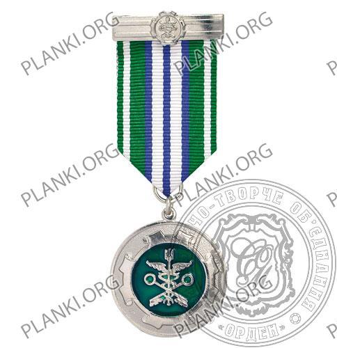 За сумлінну службу в митних органах України II ступеню