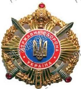 Почесний співробітник державної охорони України