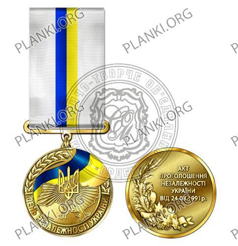 Медаль в честь Дня Независимости Украины