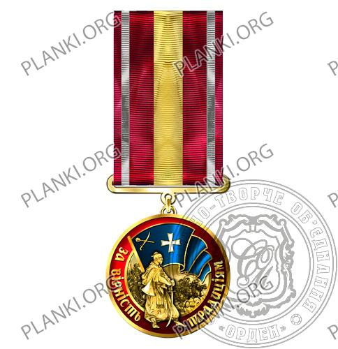 """медаль """"За верность традициям"""""""
