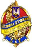 Відзнака Служби безпеки України