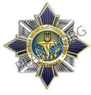 Відзнака Служби зовнішньої розвідки України