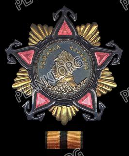 Орден Нахимова I степани