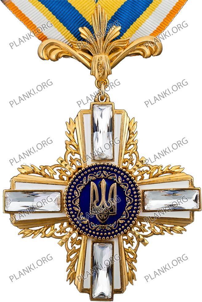 Орден Свободи