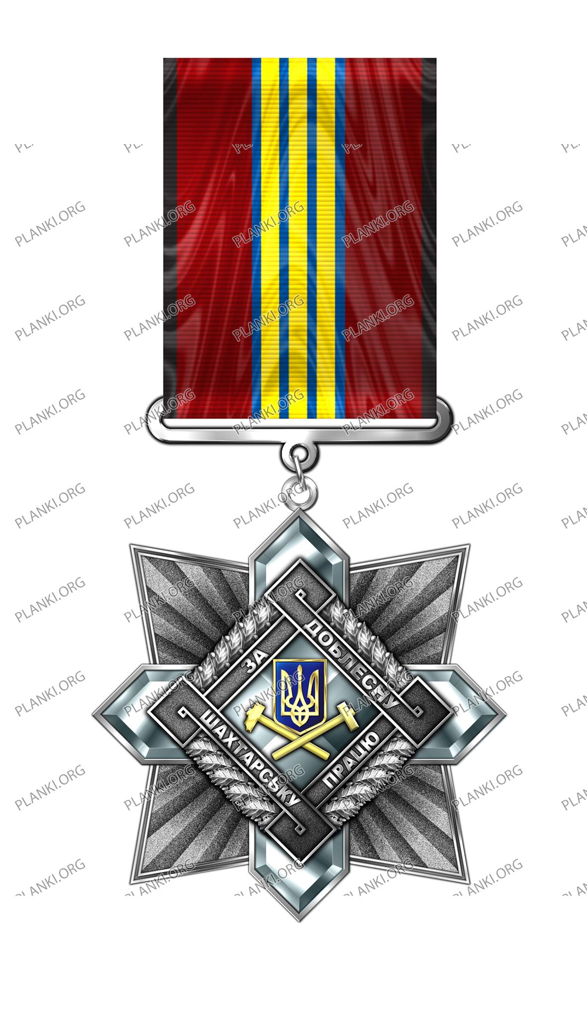 Орден За доблесну шахтарську працю III ступеня